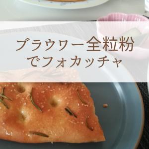 ブラウワー全粒粉でフォカッチャ|ホームベーカリーで簡単レシピ