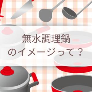 無水調理鍋のイメージって?