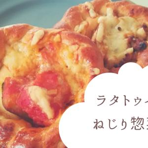 Panasonicホームベーカリー|ラタトゥイユでねじり総菜パン