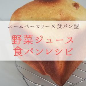 野菜ジュース食パンレシピ!ホームベーカリー×食パン型
