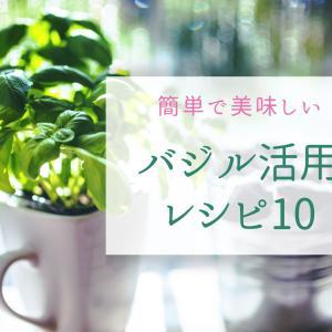 バジル活用レシピ10!簡単で美味しいピラフからシャーベットまで