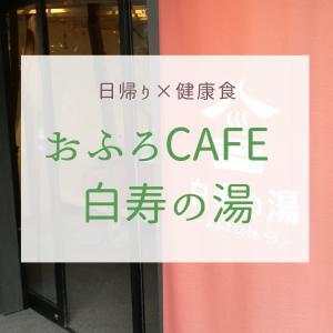 日帰り温泉で健康食「おふろcafe 白寿の湯」玄米&麹でヘルシー!