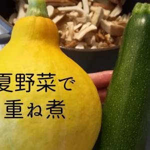 コリンキー&ズッキーニ!夏野菜を入れた重ね煮で簡単アレンジレシピ