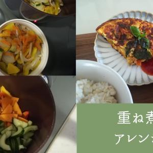 重ね煮アレンジまとめ!野菜を重ねて煮るだけカンタン時短、作り置き
