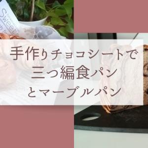 ホームベーカリー&食パン型(1斤)で三つ編みチョコマーブルパン焼きました!