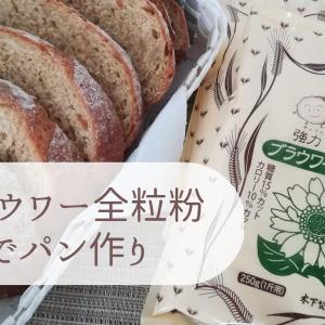 ホームベーカリー×ブラウワー全粒粉でパン作り!食パン&カンパーニュのオープンサンド