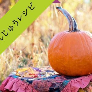低脂質おやつレシピ|フードプロセッサーでかぼちゃのお月見&ハロウィンまんじゅう