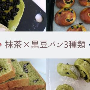 抹茶×黒豆パンレシピ|食パン、ロールパンなど形を変えて3種類!