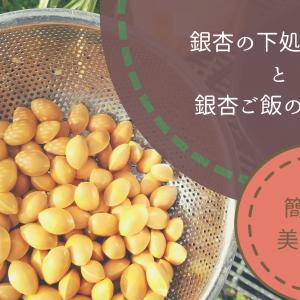 一番簡単な銀杏の下処理方法と銀杏ご飯の作り方