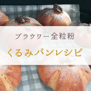 木下製粉ブラウワー全粒粉で「くるみパン」レシピ|Panasonicホームベーカリー