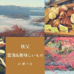 絶景!秩父「美の山公園」で大雲海と美味しいもの(阿佐美冷蔵・ラパンルノワール)