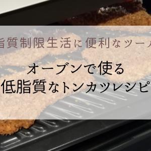 【膵炎】脂質制限生活に便利なツール|オーブンで作る低脂質なトンカツレシピ