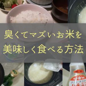臭くてマズいお米を美味しく食べる方法を色々試してみた