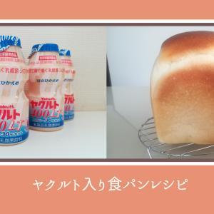 ヤクルト400入り食パン|ホームベーカリー×食パン型
