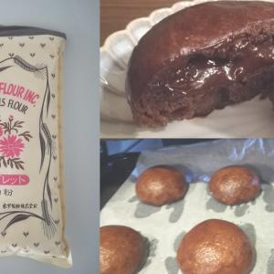 バレンタインに手作りチョコまん【低脂質レシピ】木下製粉マーガレット