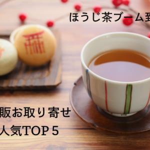 【ブーム到来】新宿のSNS映えより美味しい!?人気のほうじ茶スイーツがネット通販でお取り寄せできる!
