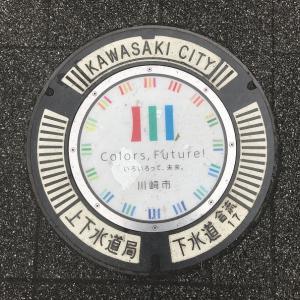 【神奈川県】川崎市のマンホール 4