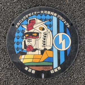 【東京都】稲城市のマンホール 2