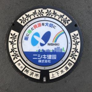 【埼玉県】所沢市のマンホール 4