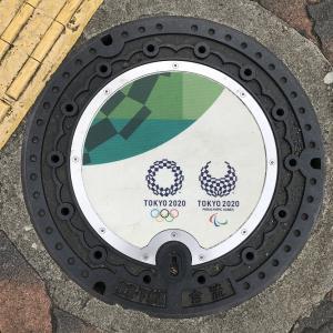 【東京都】東京オリンピック・パラリンピック2020のマンホール 5