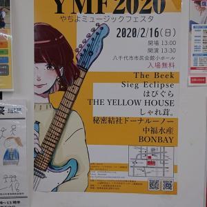 やちよミュージックフェスタ YMF2020に行ってきた