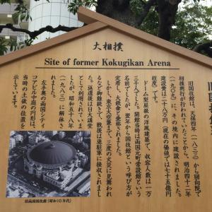 大相撲昔の会場はどこか?