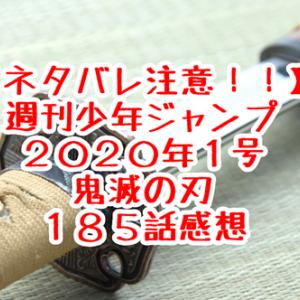 【ネタバレ注意!!】週刊少年ジャンプ2020年1号鬼滅の刃185話感想 柱集結!!義勇と村田さんは同期だったことが判明!!