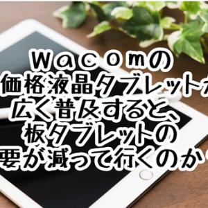 Wacomの低価格液晶タブレットが広く普及すると、板タブレットの需要が減って行くのか?