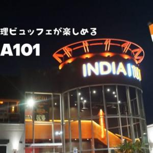 インドカレー&ナン食べ放題「INDIA 101」