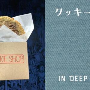 歩いてて見つけたオーソドックスなクッキー屋さん「Cookie Shop」