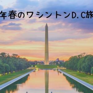 2019年春のワシントンD.C旅行記 前編