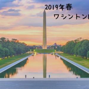 2019年春のワシントンD.C旅行記 後編