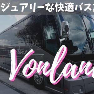 超ラグジュアリーな高速バス「Vonlane」でダラスからオースティンへ