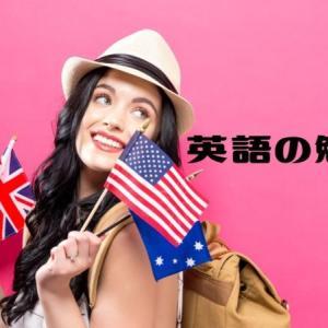 【オンライン英会話継続中】オススメ英語勉強教材の紹介