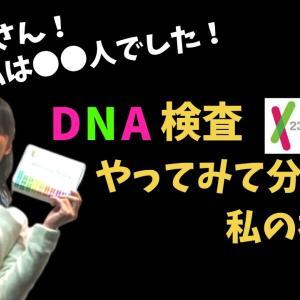 """DNA検査""""23andMe""""を試して私の祖先が分かりました!"""
