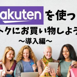 Rakuten(旧Ebates)を使ってオトクにお買い物~導入編~