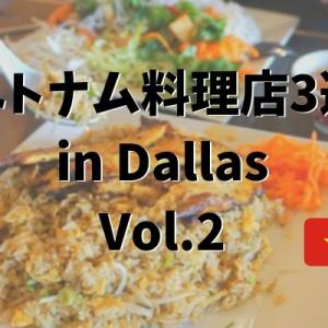 ベトナム料理店3選 in Dallas-Vol.2