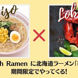 北海道の「福亭ラーメン」がIchigoh Ramenに期間限定でやってくる!
