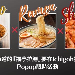 北海道的『福亭拉麵』要在ichigoh 拉麵舉辦Popup限時活動