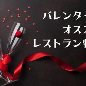 もうすぐバレンタイン♡バレンタインにオススメなレストラン特集!