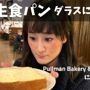 "【Giveaway有】極上""生食パン""ダラス上陸!「Pullman Bakery & Shige Pan」に密着取材!"