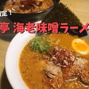 3日間限定!福亭の海老味噌ラーメンをリポート!