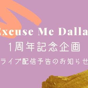 祝!Excuse Me Dallas一周年特別企画【ライブ配信】