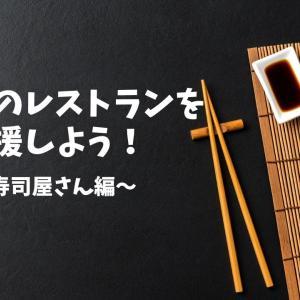 【ダラスのレストランを応援したい!】お寿司屋編