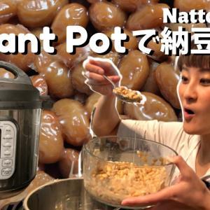 インスタントポットで納豆作り!