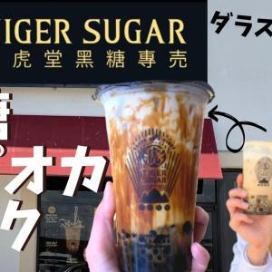 ダラスにも上陸!Tiger Sugar 老虎堂の黒糖タピオカミルク