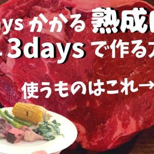 48日かかる熟成肉をたった3日で作る方法!【ドライエイジングビーフ】