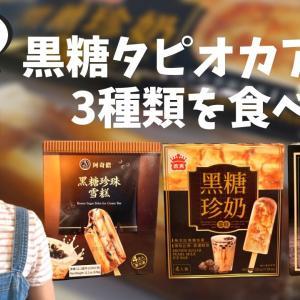 台湾の黒糖タピオカアイス3種類を食べ比べ!
