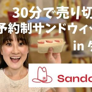30分で完売!ネット予約販売サンドイッチ店Sandoitchi
