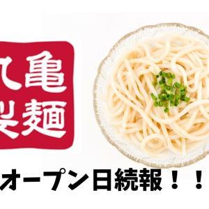 ダラス丸亀製麺オープン日続報~!